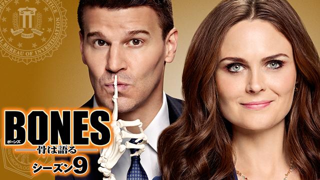 『BONES ―骨は語る― シーズン9』が視聴できる動画配信サイト