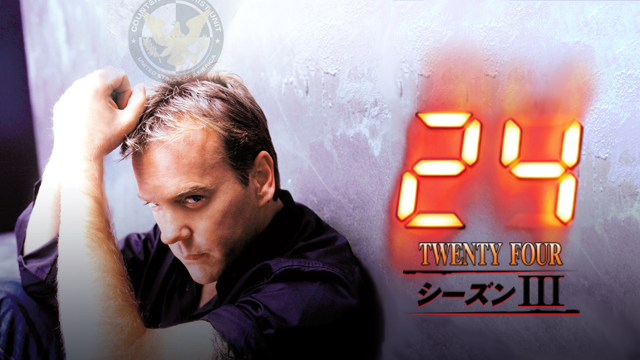 『24 -TWENTY FOUR- シーズン3』が視聴できる動画配信サイト