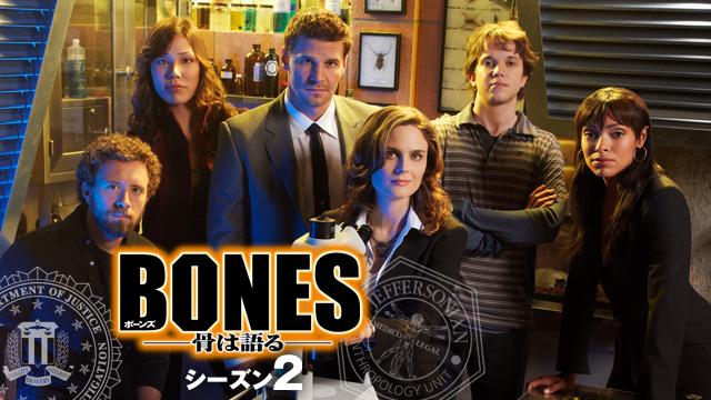 『BONES ―骨は語る― シーズン2』が視聴できる動画配信サイト
