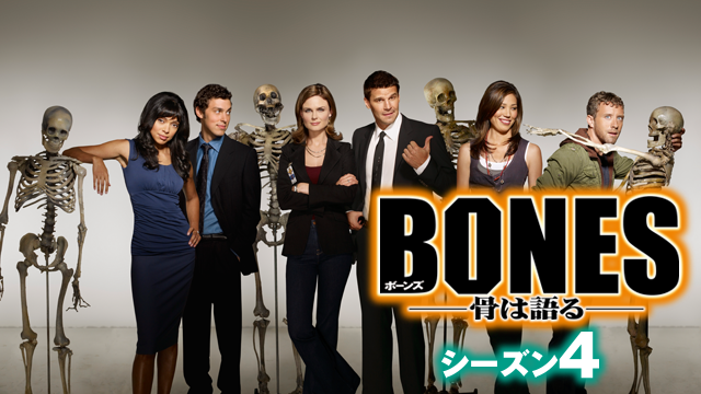 『BONES ―骨は語る― シーズン4』が視聴できる動画配信サイト