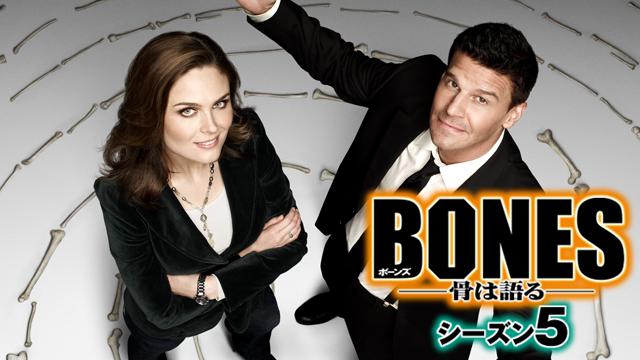『BONES ―骨は語る― シーズン5』が視聴できる動画配信サイト