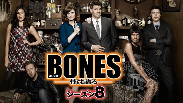 『BONES ―骨は語る― シーズン8』が視聴できる動画配信サイト
