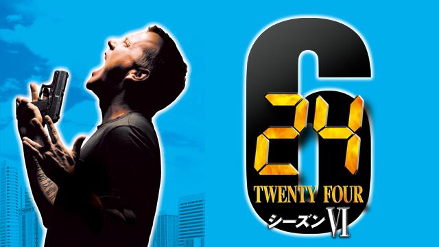 『24 -TWENTY FOUR-  シーズン6』が視聴できる動画配信サイト